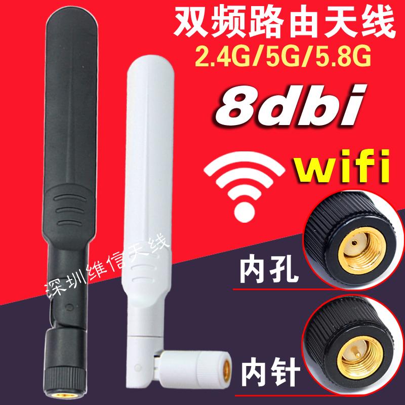 2. 4г /5G/5.8G 8dbi двойной частота антенна беспроводной wifi сетевая карта asus маршрутизация антенна все для высокий увеличение выгода