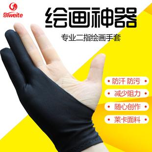 绘画绘图防污防磨防汗防脏防蹭素描露二指全指电子数位板手绘手套