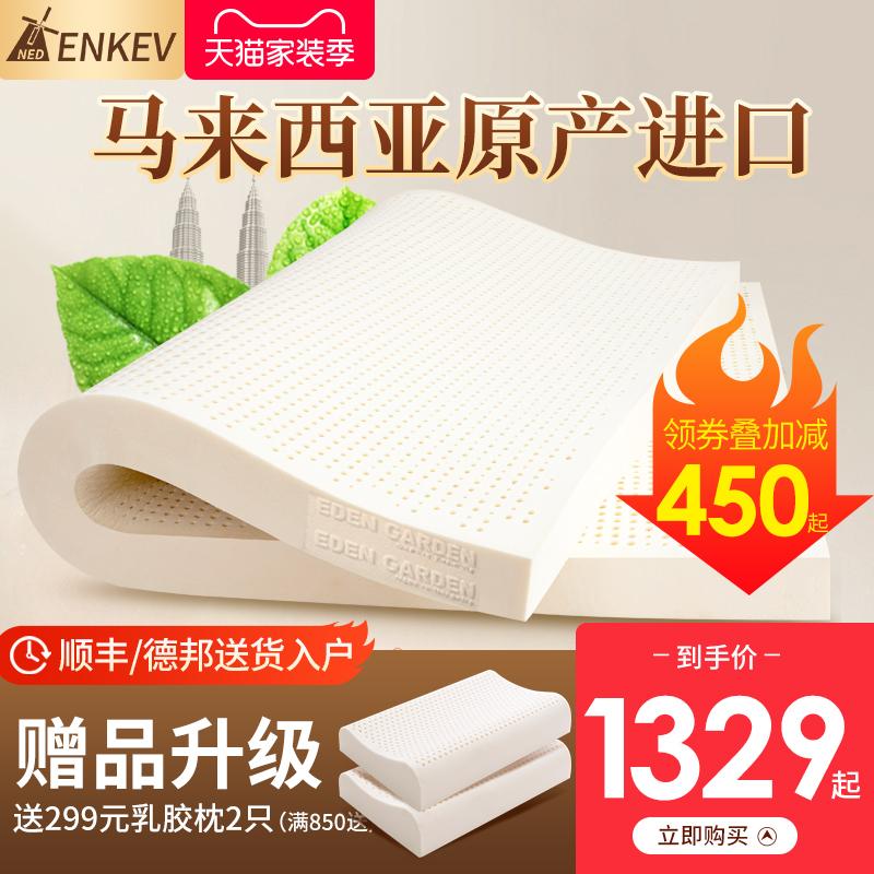 马来西亚原产进口天然乳胶床垫5cm纯1.8m床1.5米橡胶床垫厚乳胶垫