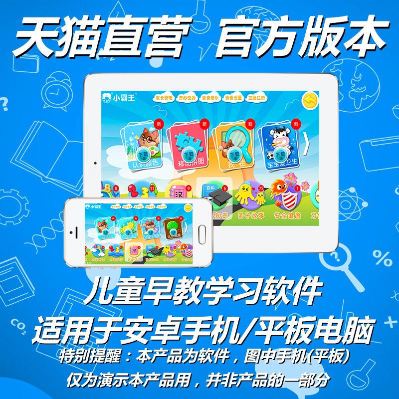 【儿童学习软件】幼儿早教/中小学生同步点读 适用安卓手机平板等