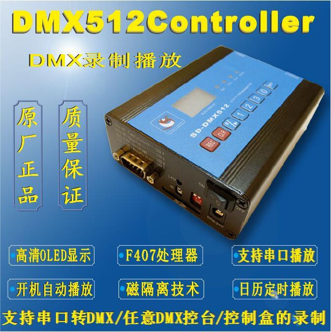 SD-DMX512 свет Светодиодный контроллер для записи песочницы