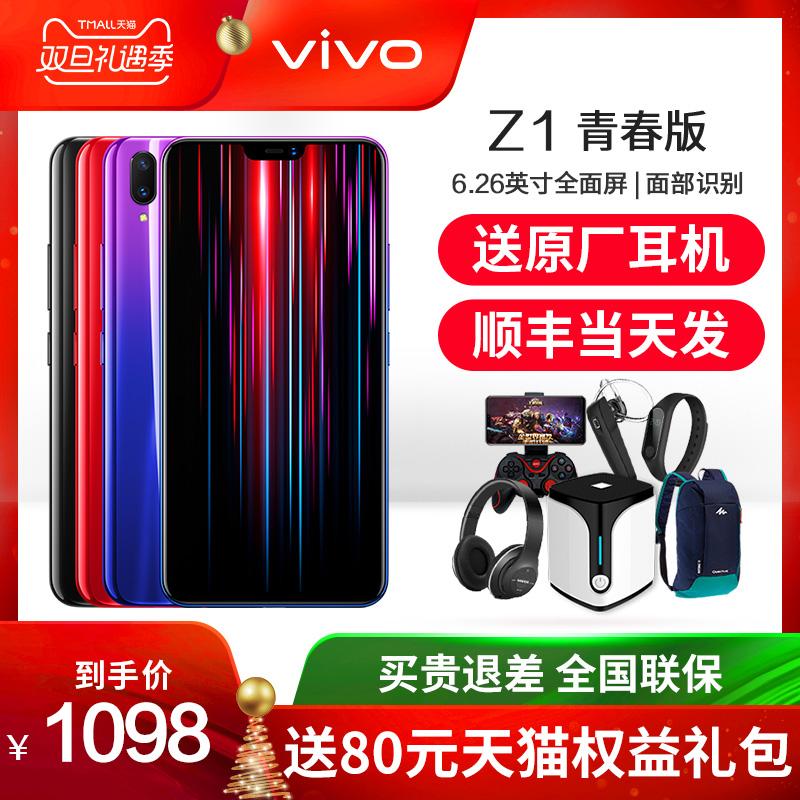vivo Z1青春版正品新品vivoz1手机voviz1 z1i vivoy81s y93 y95 y97 vivox9 x20 x21 x30 bbk官方旗舰店官网