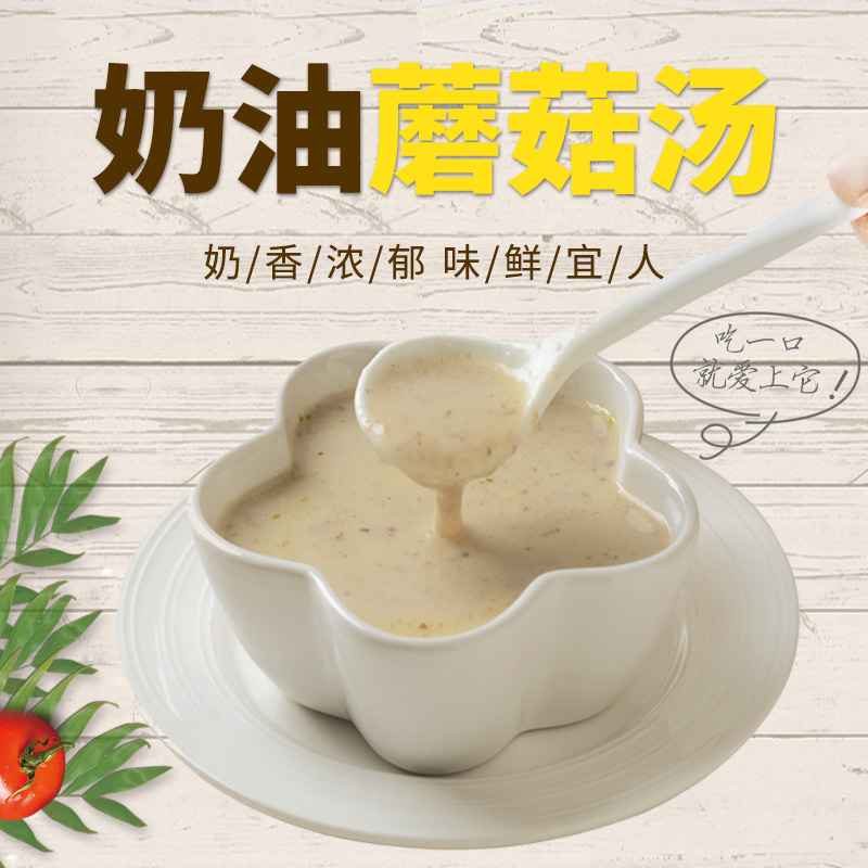 Shengu western style cream mushroom soup instant soup package heating instant restaurant thick soup package frozen food package