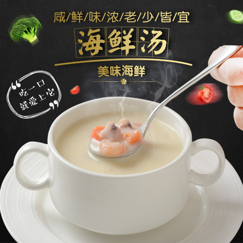 Shengu western style seafood soup, milk flavor, seafood thick soup package, western restaurant quick soup, frozen food package