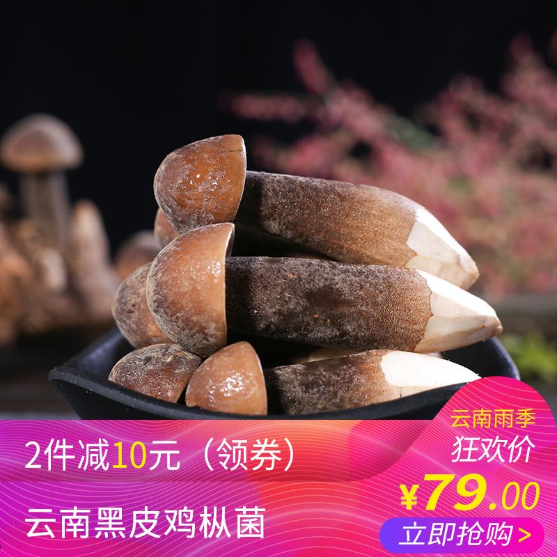拾蘑菇 云南新鲜黑皮鸡枞菌 鸡枞 �u�� 鸡茸 鸡棕 新鲜蘑菇  500g