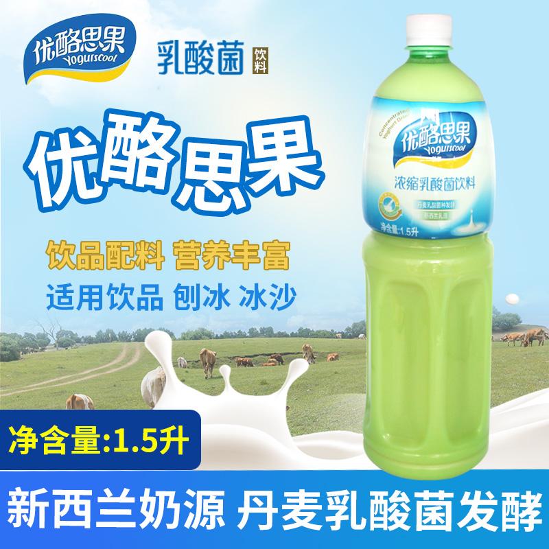 台湾进口优酪思果乳酸菌饮料1.5L 可尔必思原味发酵型浓缩乳酸菌