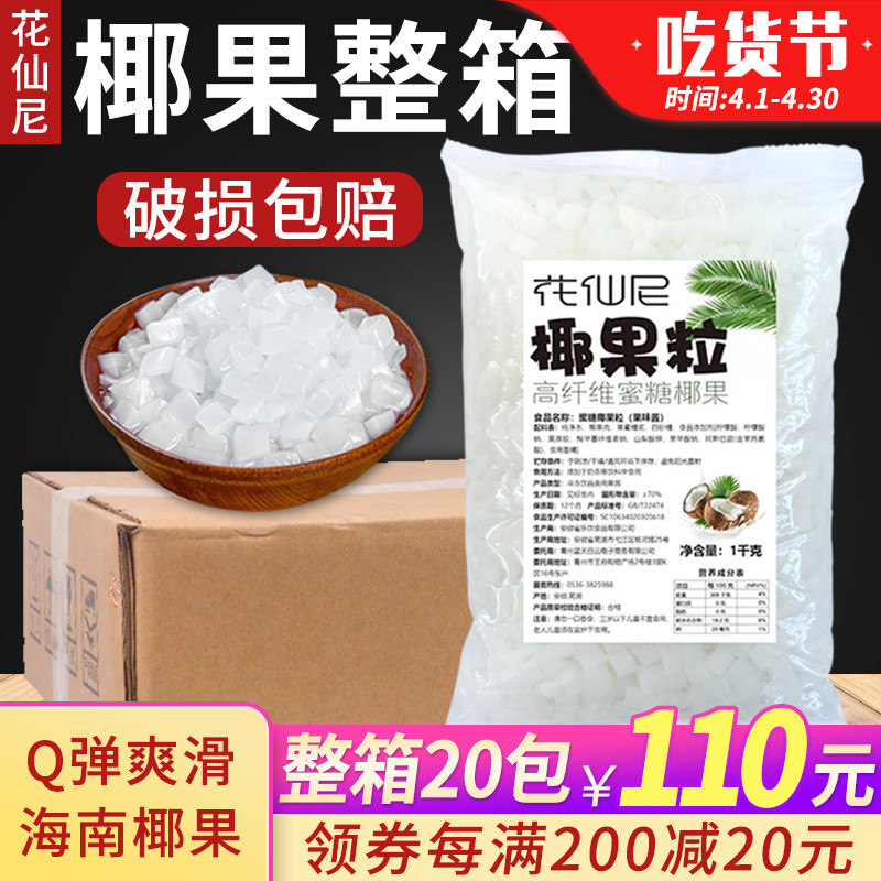 花仙尼椰果奶茶专用20袋整箱原味椰果小袋装商用冰粥奶茶店专用