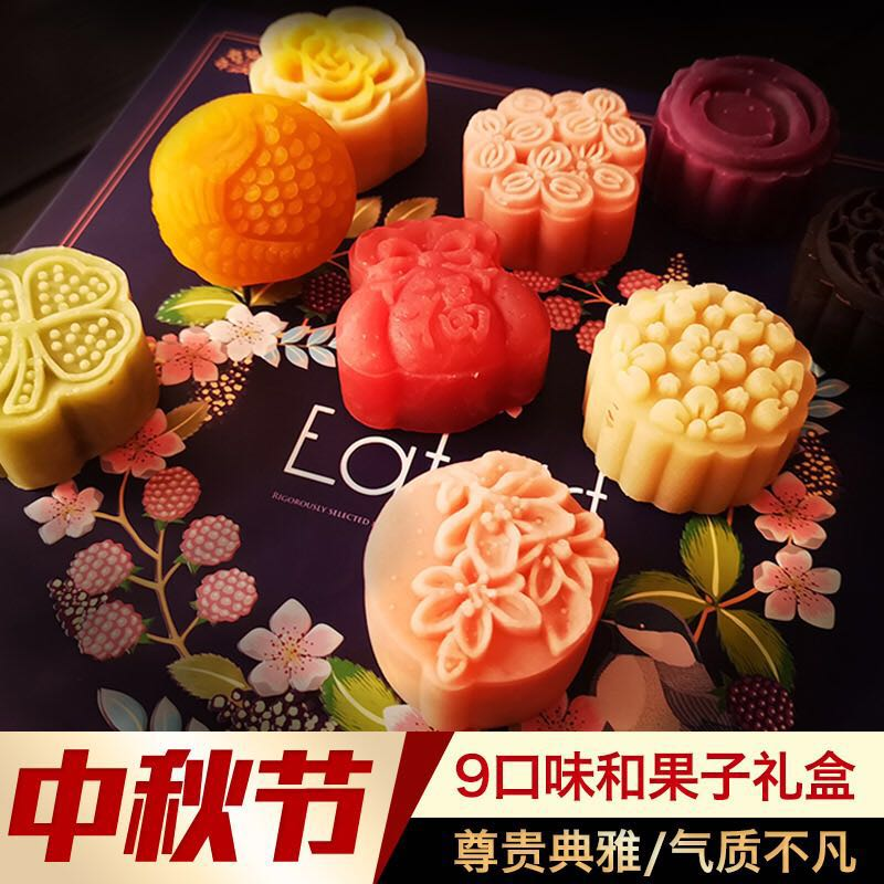Net red Mid Autumn Festival moon cake gift box 9 flavors and fruit gift box Snack moon cake gift box Hong Kong style ice skin moon cake