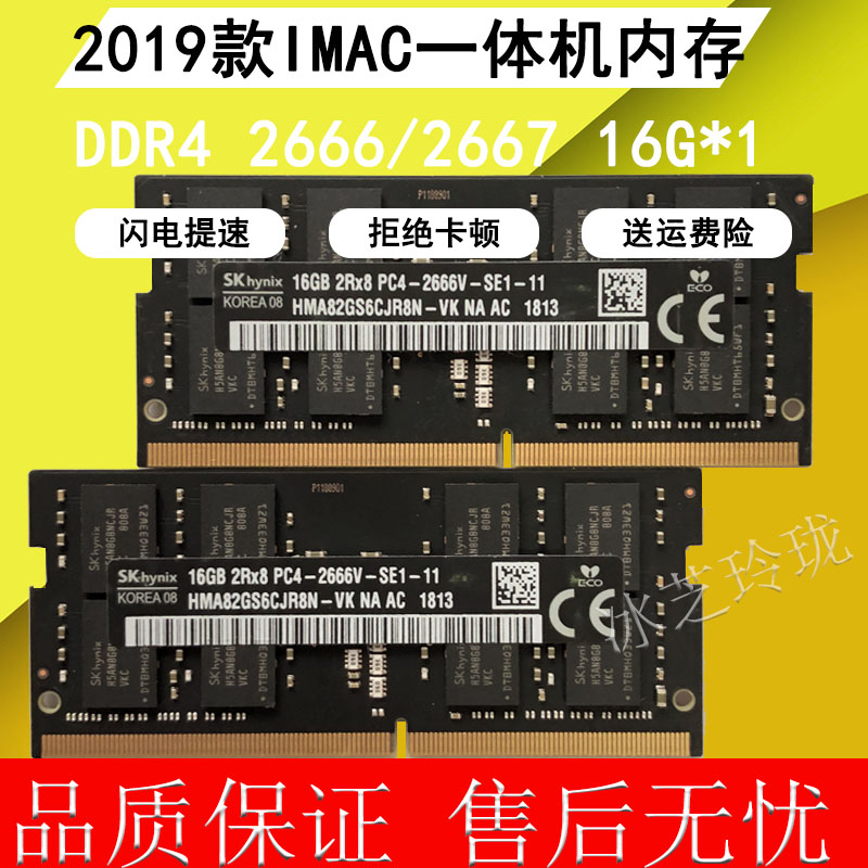 2019款 iMac 5K 一体机16G 32G 64G DDR4 2666 2667MHz苹果内存条