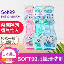 日本进口soft99眼镜片除菌清洗液中性温和去污渍指纹清洁剂200ML