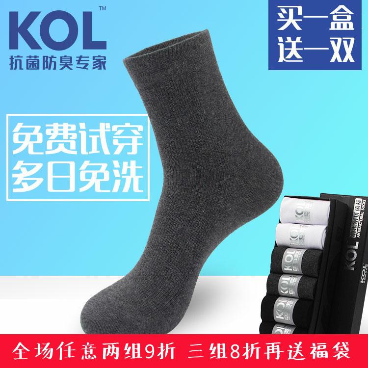 KOL纳米银离防臭袜子男袜抗菌男士中筒长袜棉袜纯棉四季商务袜