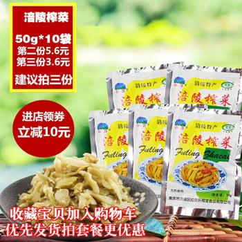 乌江咸菜涪陵榨菜下饭菜500g包邮10小袋学生萝卜菜泡菜航空榨菜丝
