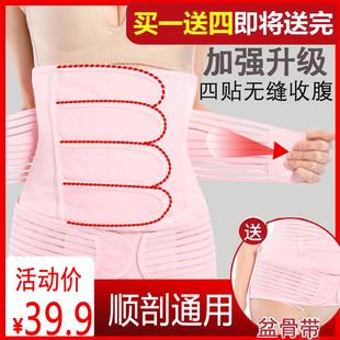 孕妇产后收腹带秋冬季透气剖腹产顺产月子纯棉纱布产妇束缚束腰带