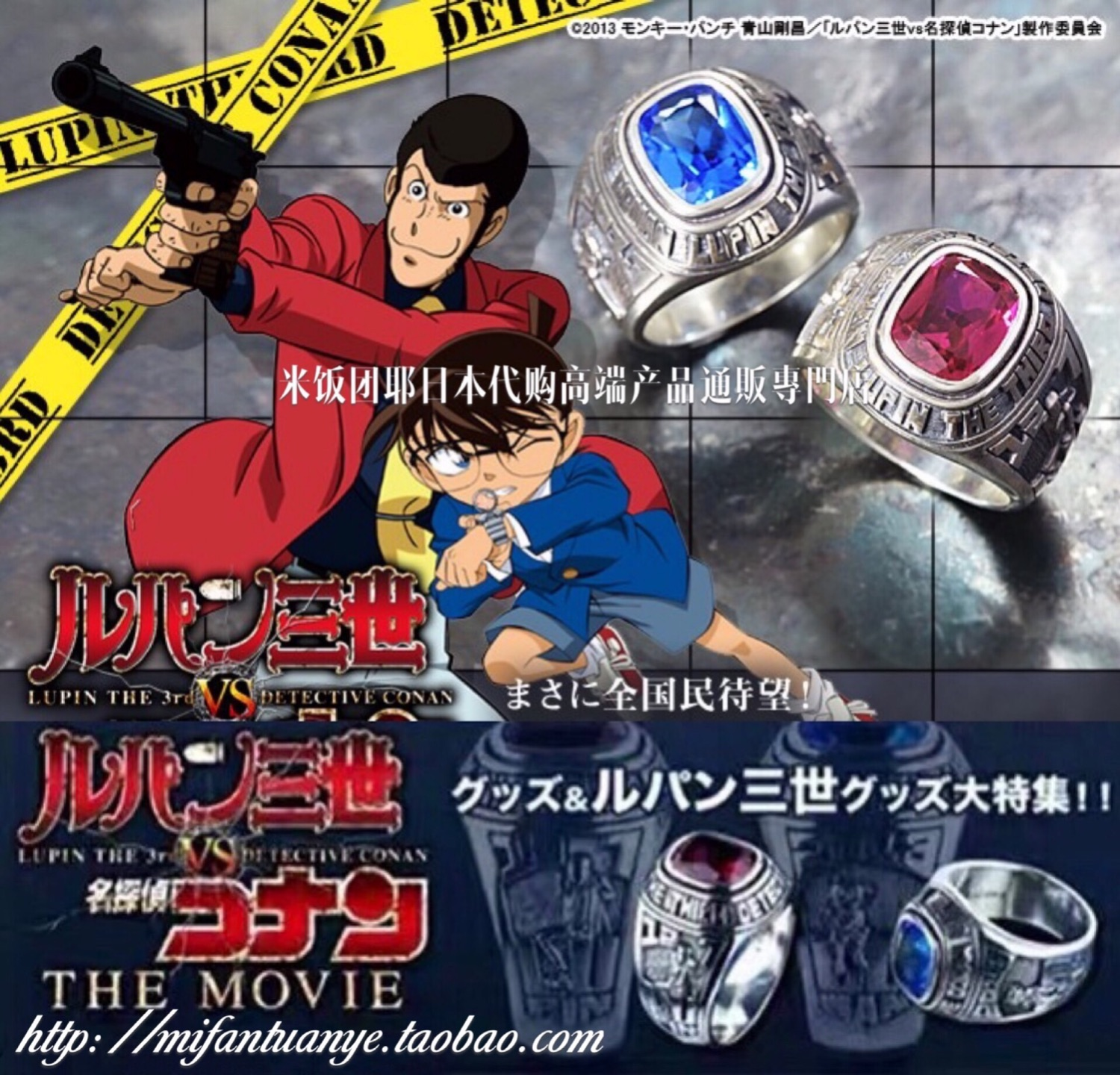 Rice group out of stock Lubang III vs famous detective Conan red / Sapphire Limited collection ring