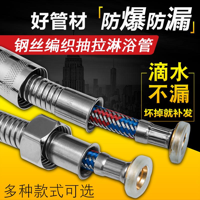 加厚防爆热水器不锈钢金属淋浴花洒喷头软管水管1.5米2米2.5米3米