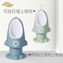 Pediatric urinal wall-mounted baby urinal