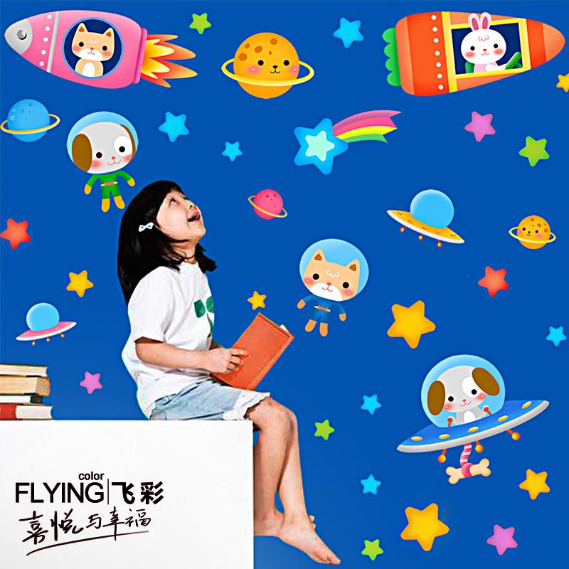 飞彩可移除家饰墙贴 畅游太空 卧室床头儿童房幼儿园可爱卡通贴纸