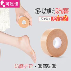 防磨脚神器高跟鞋后跟贴女防掉跟防滑隐形脚趾水泡随意贴脚后跟贴