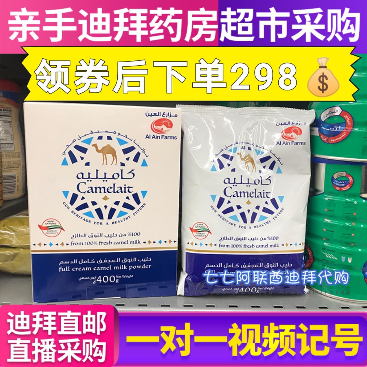 骆驼奶粉迪拜原装400g直邮纯天然全脂无糖中东阿联酋原产骆驼乳粉