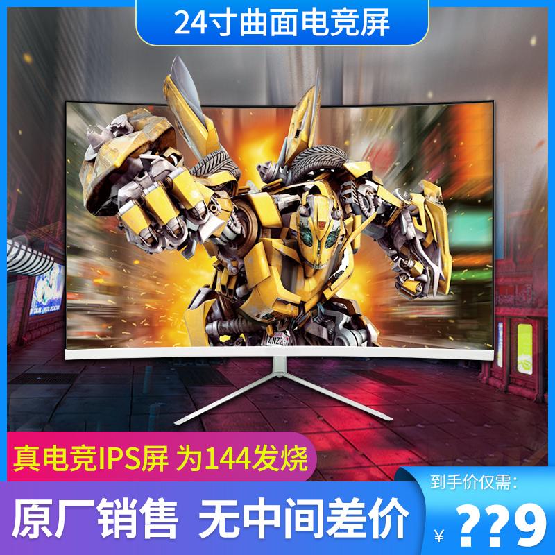 24英寸2K144Hz显示器曲面液晶屏幕无边框电竞台式电脑监控高清ips