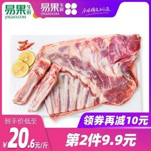 领20元券购买【易果生鲜】恒都1.2 kg烧烤食材羊排