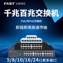 网络监控1000M分线器4钢壳口全千兆交换机5SG1005DTLLINKTP