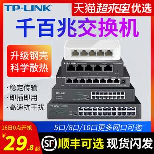 TPLINK 4口5口8口10口千兆百兆交换机16/24口网络分流器POE五八口路由器网线分线器宿舍家用交换器监控集线器