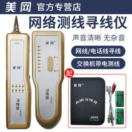 美网(FINELINK) FL-S5000 网络带电抗干扰 寻线器/寻线仪/查线仪/查线器/测线仪套装 千兆交换机寻线查线器