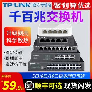 TPLINK 4口5口8口10口千兆百兆交换机16 24口网络分流器POE五八口路由器网线分线器宿舍家用交换器监控集线器