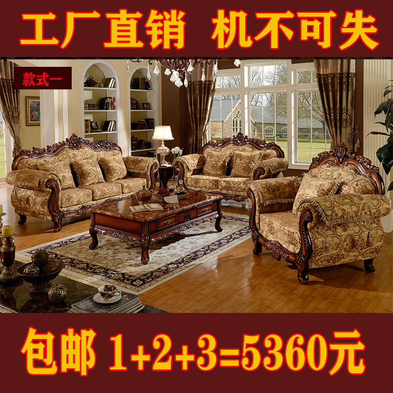 European style sofa high-grade large and small family sofa solid wood American style sofa fabric sofa living room furniture 123 combination