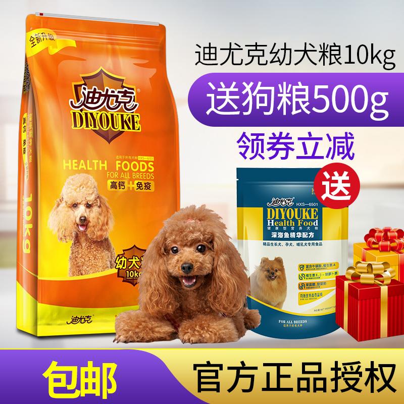 迪尤克狗粮幼犬10kg金毛 萨摩耶 泰迪贵宾比熊 牛肉味迪优克包邮
