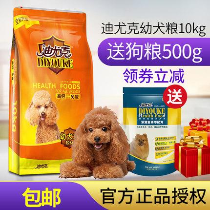 迪尤克幼犬10kg萨摩耶泰迪比熊狗粮