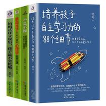 语言家庭教育书正面管教父母孩子育儿书籍父母必读培养孩子自主学习力如何说孩子怎样教育孩子培养有自控力书籍教育孩子