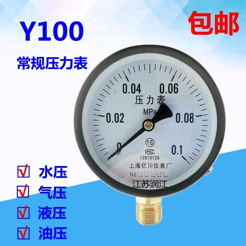 Y100压力表 1公斤0.1Mpa 水压表 气压表 小量程真空压力表 负压表
