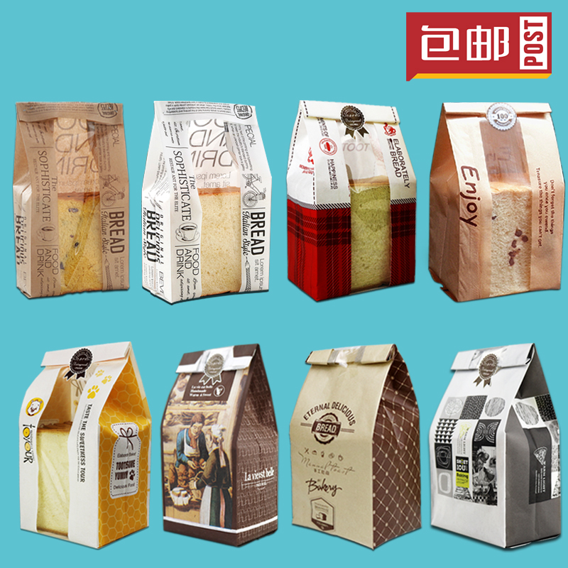 Toast bag kraft paper bag slice French bread baguette toast bag baking packaging bag 7 square bags