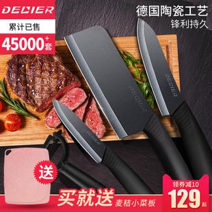 德利尔陶瓷刀菜刀五件套装德国厨房陶瓷套刀刀具套装切片刀水果刀品牌