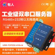 485转以太网模块串口转网口410s 双串口联网服务器网络ModbusTCP RTU互转232