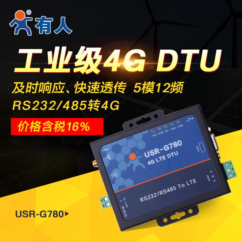 G780USR数传设备dtu无线232485透明传输3GGPRS模块兼容dtu4g