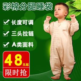 婴儿睡袋春秋薄款纯棉宝宝分腿大童儿童彩棉幼儿四季通用秋冬夹棉图片