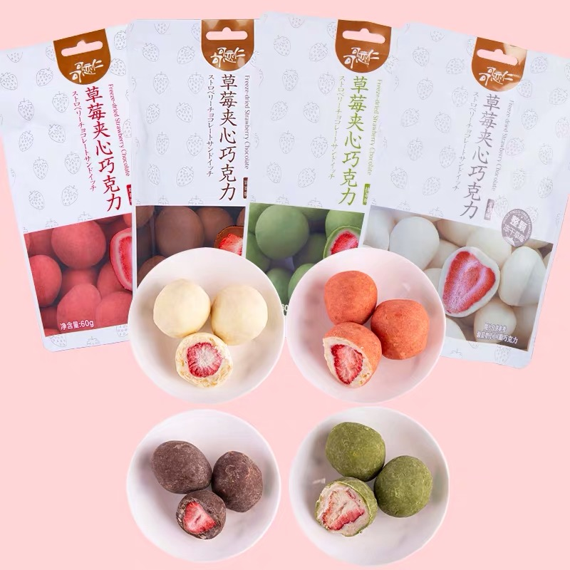 Net red cocoa lovers freeze dried strawberry sandwich chocolate snack