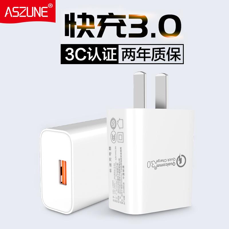 热销22件假一赔三qc3.0充电器6快充小米5快速苹果