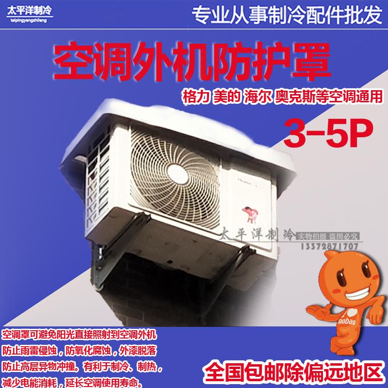 空调外机罩防雨防晒通用空调外机保护防护罩加厚格力美的3-5P包邮