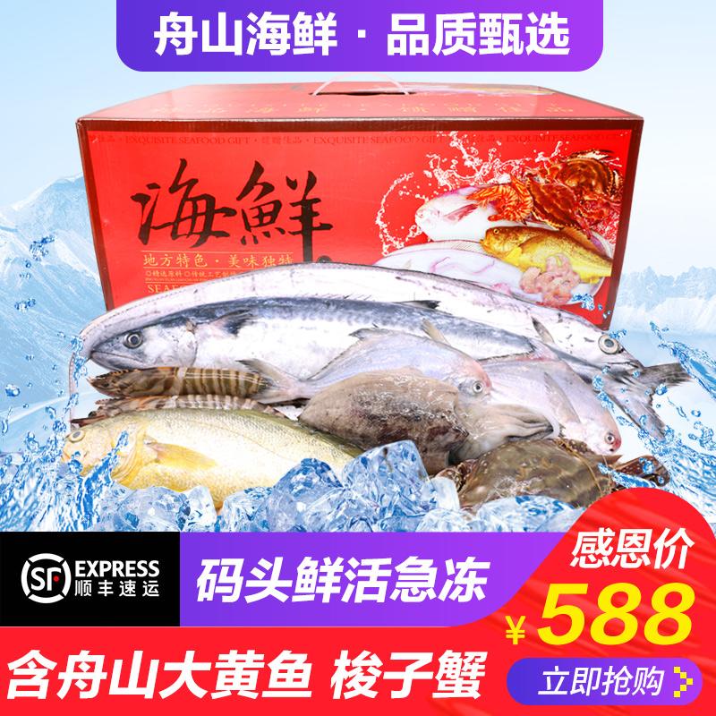 舟山特产海鲜大礼包冷冻海鲜节日公司福利年货团购海鲜礼盒588型