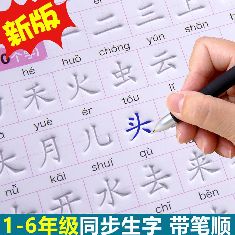 小学生楷书字帖一二年级1-2-3-6年级儿童凹槽练字铅笔描红本笔画