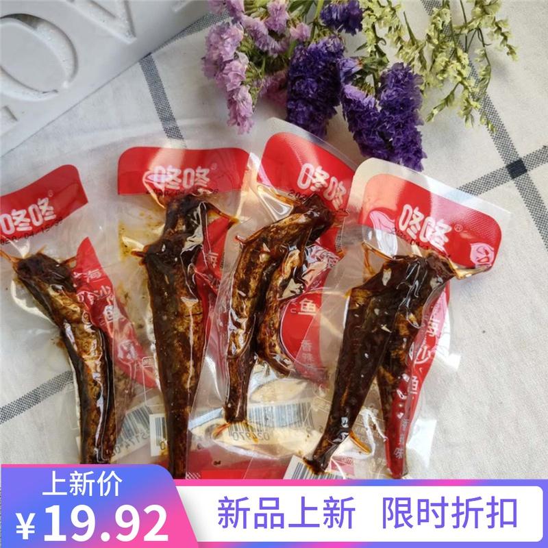咚咚海沙鱼18g/包整盒装30包香辣味小包装即食海沙鱼休闲麻辣零食