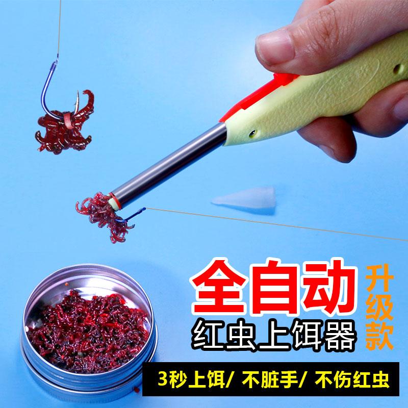 Автоматический новый не нержавеющая сталь магнитный мотыль на приманка устройство рыбалка живая приманка мотыль клип обязательный устройство многофункциональный