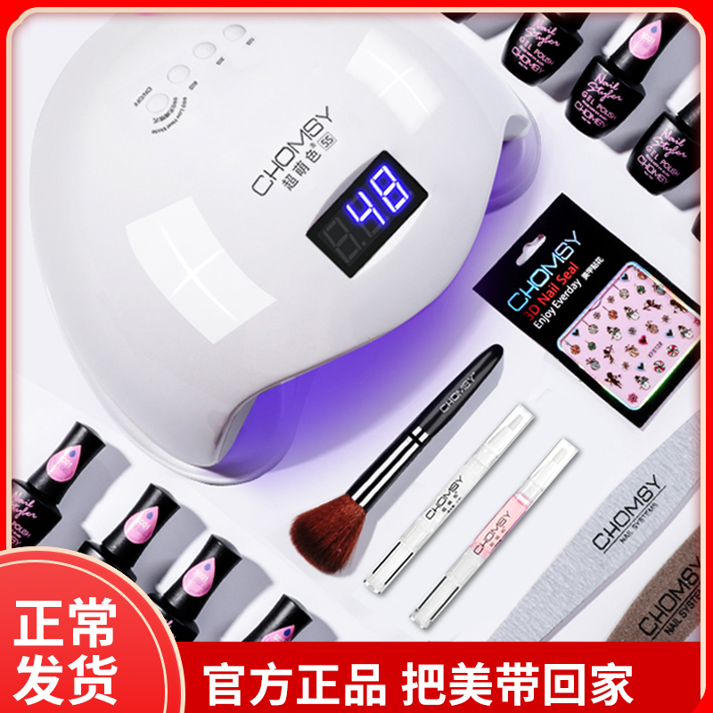 Nail set full set of beginners shop to make nail polish professional tools quick drying phototherapy machine lights.