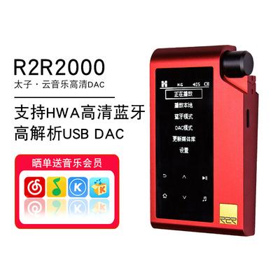Hifiman R2R2000太子云音樂高清藍牙HIFI無損音樂播放器MP3隨身聽