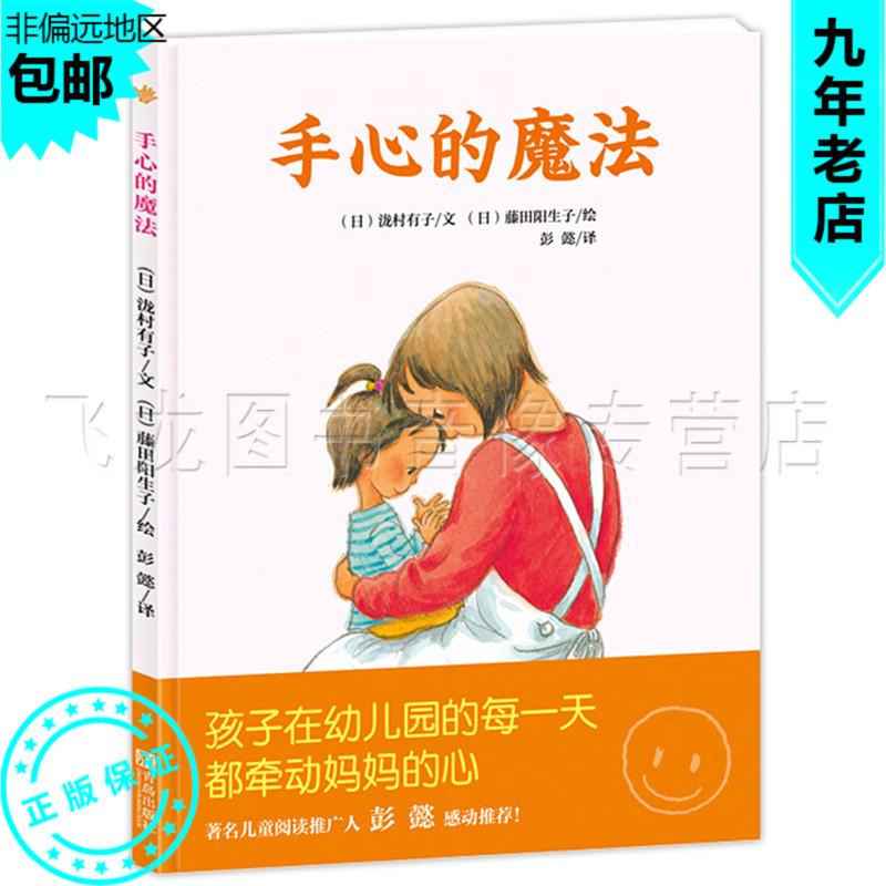 【正版包邮】|手心的魔法 日本幼儿园常备书 实用的情绪管理绘本 消除入园分离焦虑 亲子关系温馨母爱 3-6周岁幼儿童宝宝图书籍