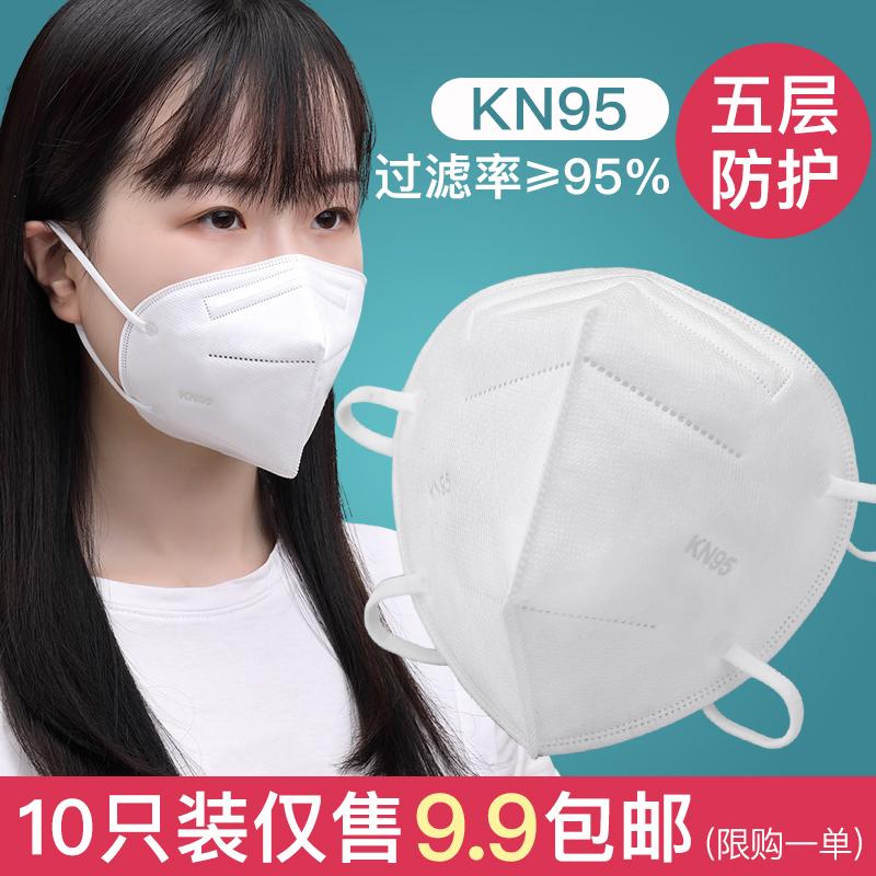 现货kn95囗罩防尘防雾霾透气五层N95男女防护用品学生一次性口罩